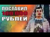 СТАВКА 100 000 РУБ | РОСТОВ - ТЕРЕК | АМКАР - ЗЕНИТ | МАЛАГА - АЛАВЕС | СЕЛЬТА - ВИЛЬЯРРЕАЛ