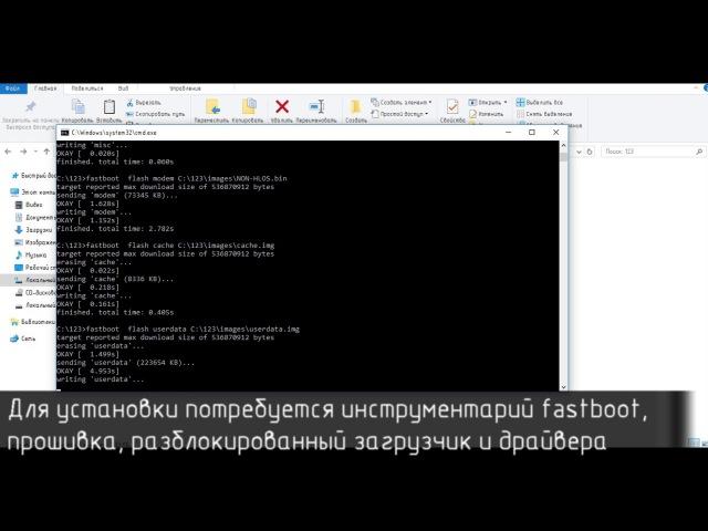 Прошивка MIUI на xiaomi через fastboot без MiFlash