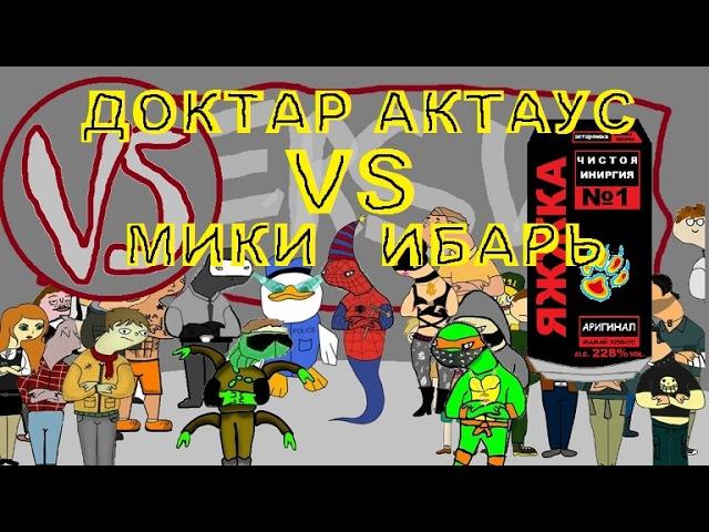 VERSUS 1 Дактар Актаус VS Мики Ибарь