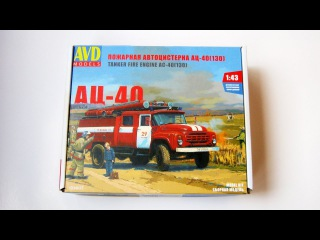 Набор - Пожарная автоцистерна АЦ-40 (Автомобиль в деталях)