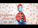 Распаковка посылка с куклой монстер хай №1