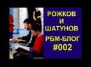 РБМ БЛОГ 002. РОЖКОВ И ШАТУНОВ. НОВОСТИ ПАЛОЧНОГО БОЯ В РОССИИ. ТРАДИЦИИ И СОВРЕМЕННОСТЬ