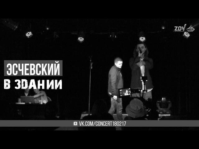 Эсчевский - В здании [LIVE in MOSCOW 18022017]