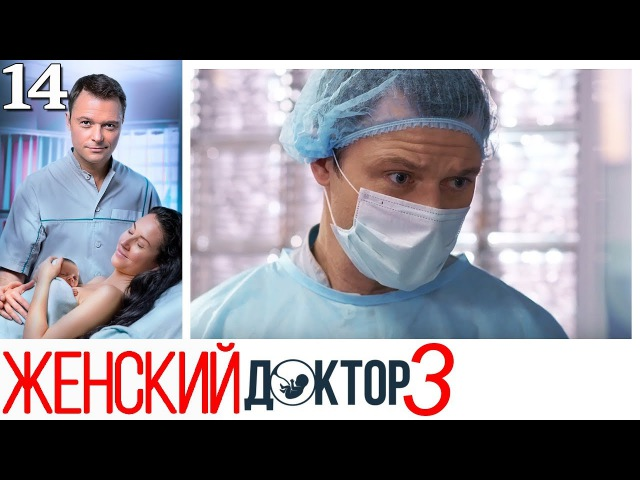 Женский доктор - 3 сезон - Серия 14 мелодрама HD