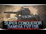 Super Conqueror - СМОТР ЗАМЕНЫ FV215b [ОБНОВЛЕНИЕ 0.9.20.1]