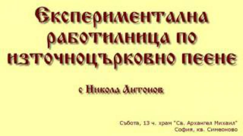 Святий Боже - глас 1 - паралагия и мелос Манасий Поптодоров