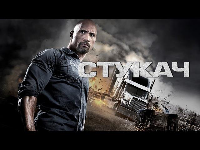 Стукач (2012) || Фильм в HD