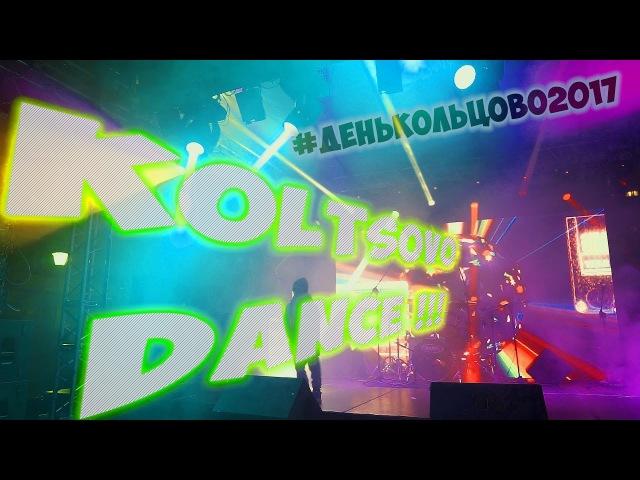 DJ Сергей и SuperStar Арсений ЗАЖИГАЮТ   День КОЛЬЦОВО   23 сентября 2017 года