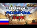 Clash of Desert - КАК СДЕЛАТЬ РУССКИЙ ЯЗЫК В ИГРЕ
