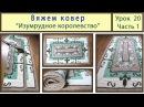 Вяжем прямоугольный коврик Изумрудное королевство Кnitting carpet Урок 20 Часть 1