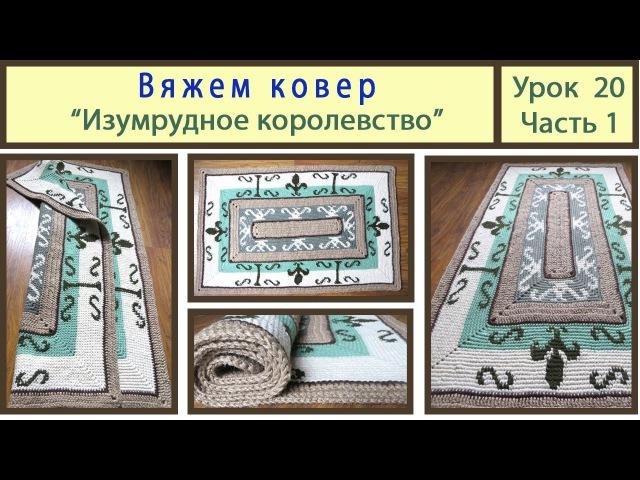 Вяжем прямоугольный коврик «Изумрудное королевство». Кnitting carpet. Урок 20_Часть 1