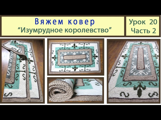 Вяжем прямоугольный коврик «Изумрудное королевство». Кnitting carpet. Урок 20_Часть 2