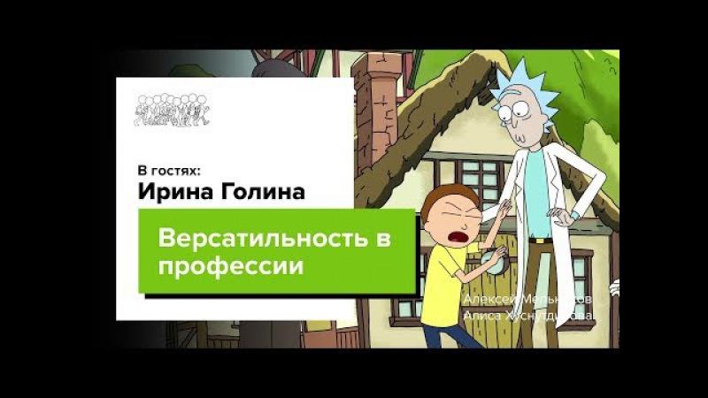 АНИМАТОР ИЗ РИКА И МОРТИ. Ирина Голина. CG Stream.