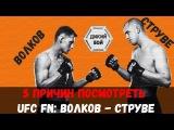 5 причин посмотреть UFC Fight Night: Волков - Струве