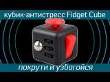 Кубик-антистресс FIDGET CUBE i-prize.ru