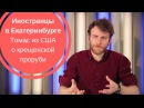 ИНОСТРАНЦЫ В ЕКАТЕРИНБУРГЕ| Томас из США о крещенской проруби и группе Чайф