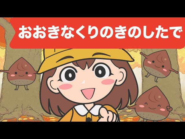 Japanese Childrens Song - 童謡 - Ōkina kuri no ki no shita de - おおきなくりのきのしたで