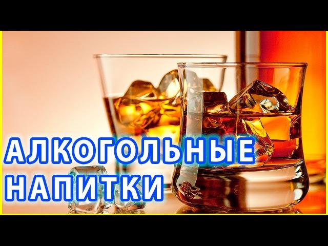Алкогольные напитки История и культура