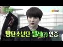 161105 연예가중계 방탄소년단(BTS) by플로라