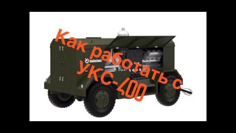 Как работать с компрессором УКС-400