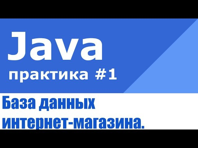 Java практика 1. База данных интернет-магазина на EJB, Maven и Hibernate.