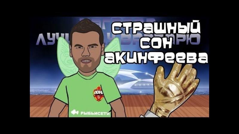 Страшный сон Игоря Акинфеева Мультбол Мультик про Игоря Акинфеева