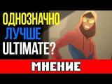 Новый мультфильм про Человека-Паука Первые впечатления от короткометражек!