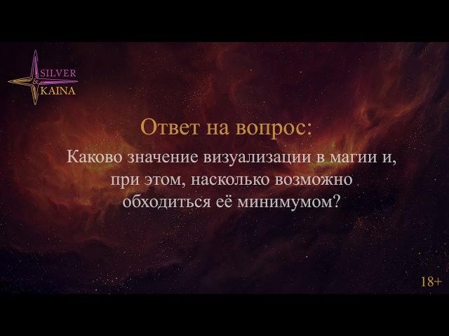 Значение визуализации в магии. Видео-блог Сильвера и Каины. Выпуск 13