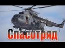 СПАСОТРЯД - легендарная песня про поисково-спасательные отряды