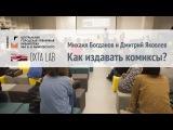 Как издавать комиксы 2.2 - Михаил Богданов и Дмитрий Яковлев