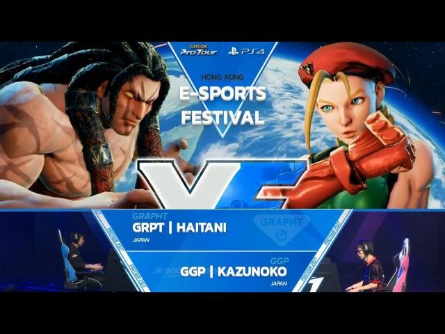 SFV: GRPT | Haitani vs GGP | Kazunoko - E-sports Festival HK 2017 Top 8 - CPT2017
