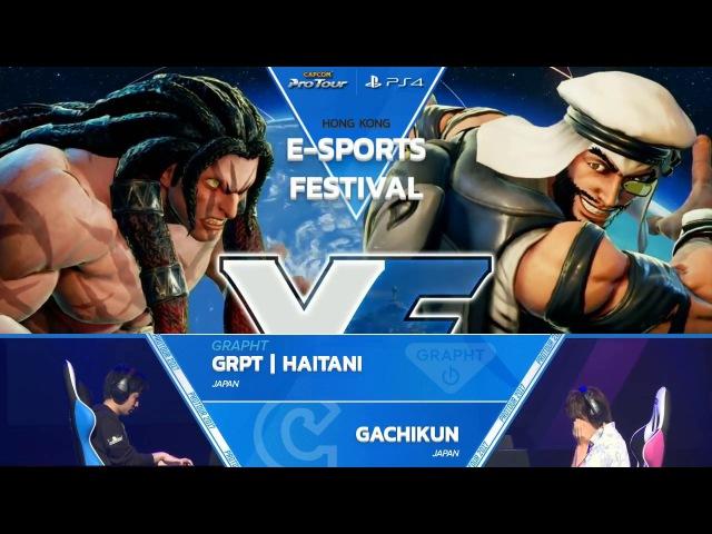 SFV: GRPT | Haitani vs Gachikun - E-sports Festival HK 2017 Top 8 - CPT2017