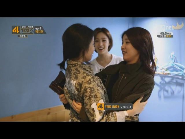 (T-Ara) Jiyeon, Eunjung Jiwon(SPICA)