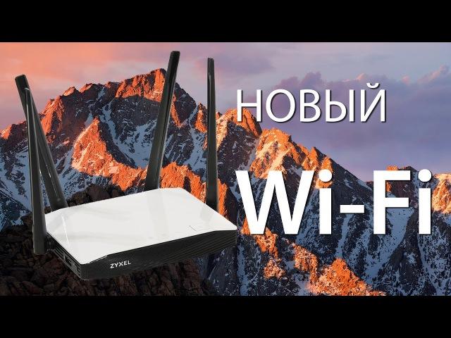 Переход на новый Wi-Fi 5 ГГц. На что способен Zyxel Keenetic Extra II