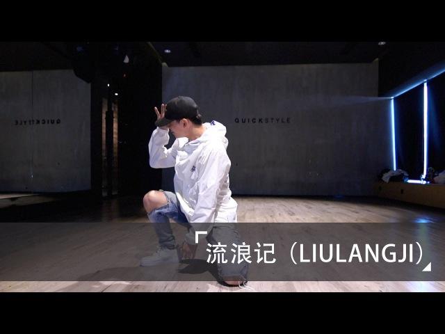 华晨宇 Hua Chenyu 流浪记 LiuLangJi Vinsent Choreography