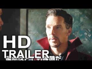 THOR RAGNAROK Trailer #3 NEW Doctor Strange (2017) Superhero Movie HD