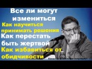 Лабковский - Все ли могут измениться; Как научиться принимать решения;