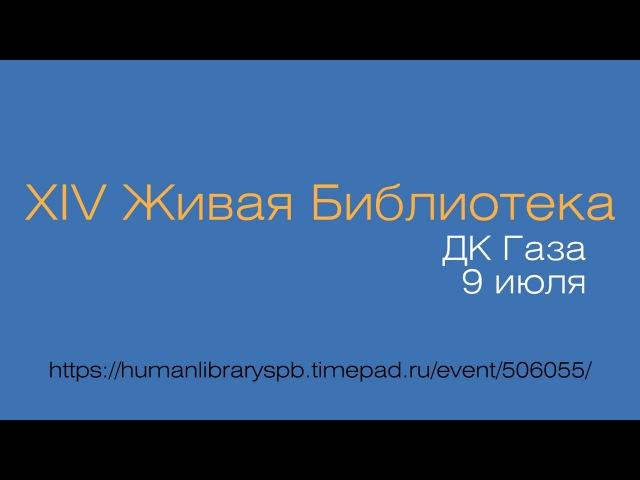 Живые книги и библиотекари о Кировском районе
