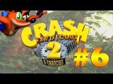 Прохождение Crash Bandicoot 2 N-Tranced (GBA) #6 - Warp Room 2 - камни и реликты
