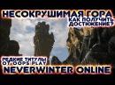 Несокрушимая Гора как получить титул и достижение Neverwinter Online