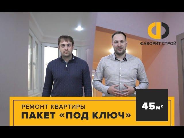Ремонт и отделка квартир под ключ в Краснодаре. ЖК Большой