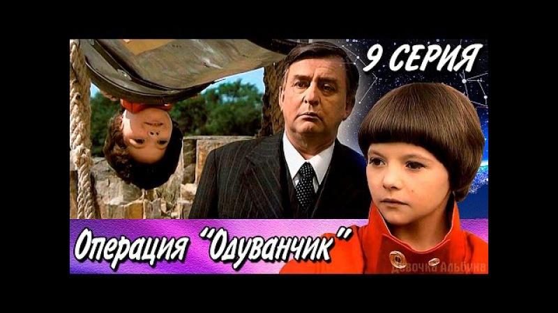 Детское кино «Приключения в каникулы» 9 серия (фантастика) 1978 год
