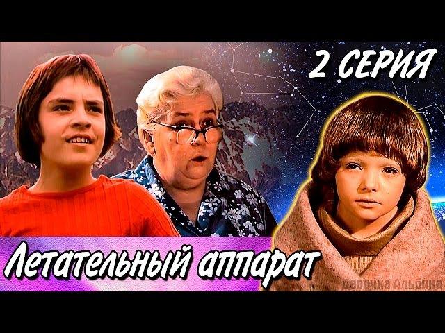 Детское кино «Приключения в каникулы» 2 серия (фантастика) 1978 год.