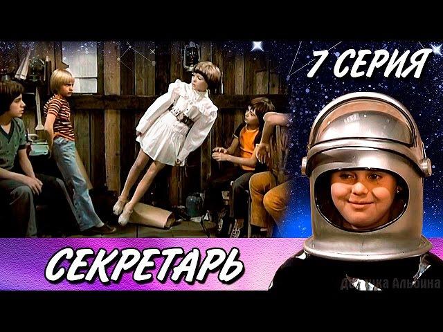 Детское кино «Приключения в каникулы» 7 серия (фантастика) 1978 год