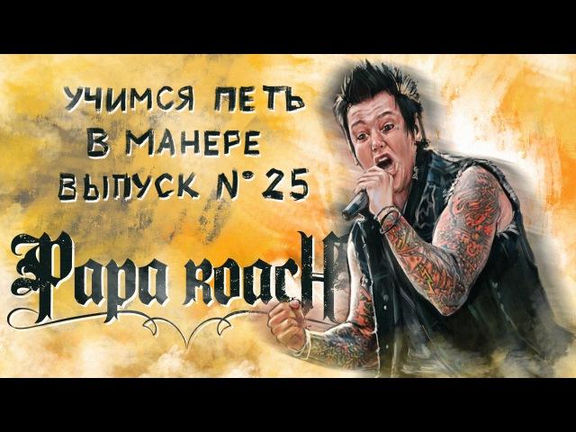 Учимся петь в манере. Выпуск №25. Papa Roach - Scars. Jacoby Shaddix