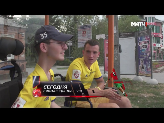 Нефутбольная страна: До стадиона Ростова на инвалидной коляске