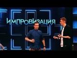 Как в мультике ?? импровизация ТНТ Антон Шастун и Арсений Попов