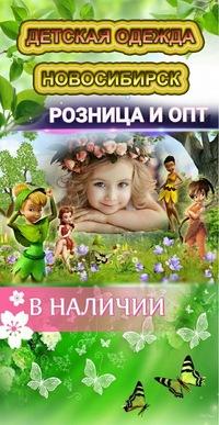 ДЕТСКАЯ ОДЕЖДА В НАЛИЧИИ + ОПТ НОВОСИБИРСК   ВКонтакте a76f33c97e6