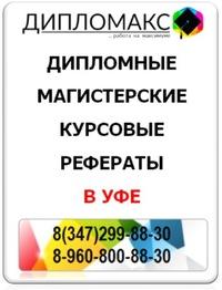 Дипломная работа на заказ Уфа Магистерские Уфа ВКонтакте Дипломная работа на заказ Уфа Магистерские Уфа