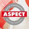 ILA ASPECT Британский детский сад и школа